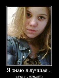 Анита Фишева