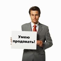 Семинар-тренинг: Управление персоналом отдела продаж