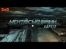 Ментовские войны. Харьков. 12 серия - детективный фильм 2018