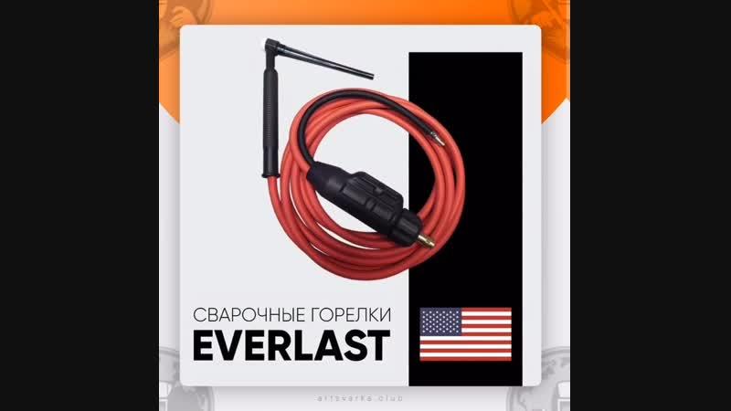 😎 Знаменитые мягкие TIG горелки EVERLAST | Сварочное оборудование Набережные Челны