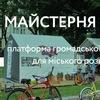 Dzestra talks: Презентація Майстерні міста