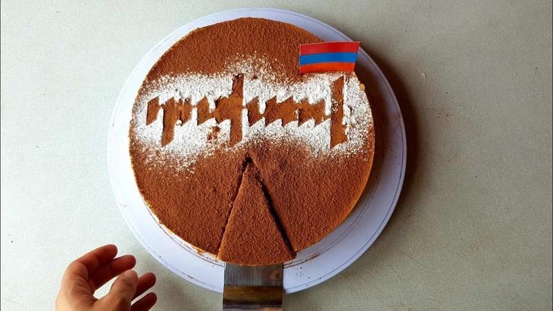 Հայկական Տորթ ԴՈւԽՈՎ Armenian Cake DUKHOV