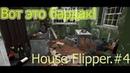 Вот это бардак.House Flipper.4.