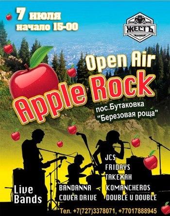 """Open Air """"Apple Rock"""" 7 июля"""