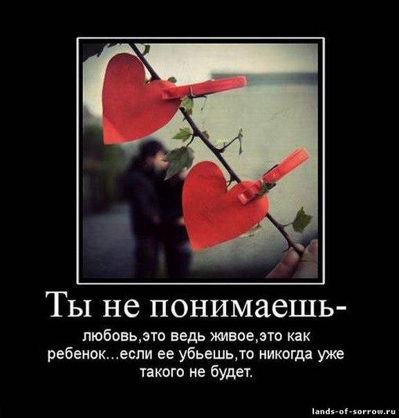 Демотиваторы О Любви