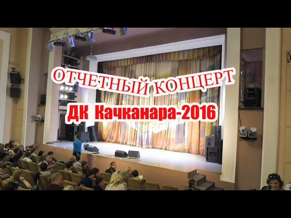 Отчетный концерт. ДК Качканара. 2016.