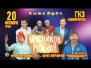 Шоу Ваши пельмени Вячеслав Мясников и Андрей Рожков с программой Лучшее 20 октября в Уфе