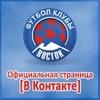 Официальная группа ФК «Восток» Усть-Каменогорск