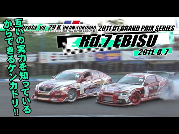 Video Option VOL 212 D1GP 2011 Rd 7 at Ebisu Circuit Tsuiso 1st Stage