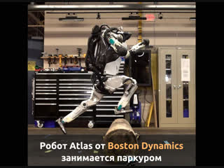 Робот Atlas от Boston Dynamics занимается паркуром