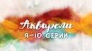 Акварели. 9 и 10 серия (2018) Мелодрама @ Русские сериалы