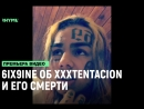 6ix9ine об Xxxtentacion и его смерти Рифмы и Панчи