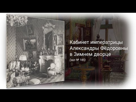 Кабинет императрицы Александры Фёдоровны (зал № 185)