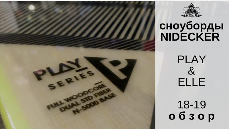 Сноуборды Nidecker Play и Elle 18-19: обзор