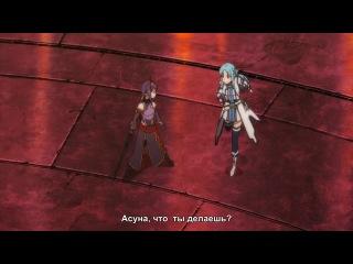 (16+) Мастер Меча Онлайн II Sword Art Online II - 21 серия [Субтитры][IDA]