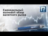 Дмитрий Возный Еженедельный волновой обзор FOREX 10.03.14 - 14.03.14