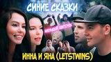 СИНИЕ СКАЗКИ - Инна и Яна LETSTWINS