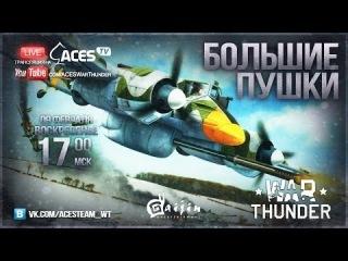 War Thunder | Стрим