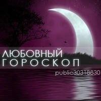 lo_horoscope