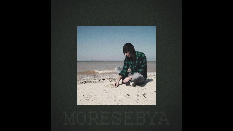 Moresebya - глубокие шрамы в памяти, но в них уже нет крови 2017   Полный альбом [74]