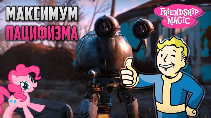 Пацифистское прохождение 5   Либо он убьёт этих рейдеров, либо я сдаю его в Робко   Fallout 4 » Freewka.com - Смотреть онлайн в хорощем качестве