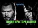 Песня про Тора и Локи