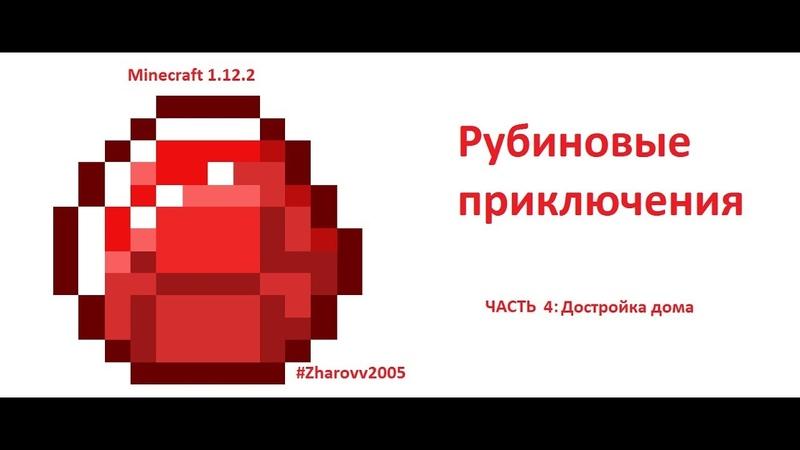 Рубиновые приключения /Minecraft 1.12.2/Часть4 : достройка дома