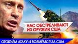 Ситуация в Сирии выходит из под контроля! ВКС России отражает атаки по Хмеймиму