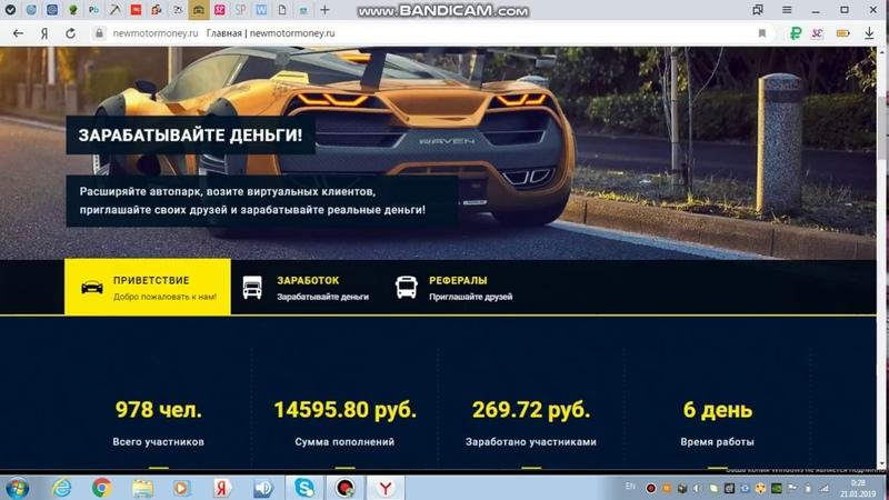заработок в интернете newmotormoney.ruref561