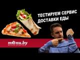 Тестируем новый сервис доставки еды Menu.by