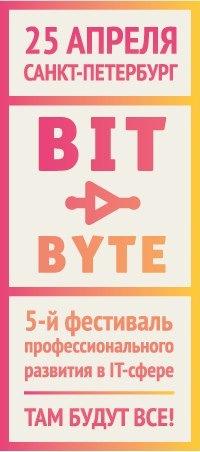 25 апреля 2014: 5-й IT-фестиваль BitByte, Спб