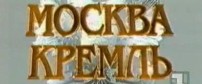 Москва. Кремль (1-й канал Останкино, 15.06.1994) Подготовка указо...