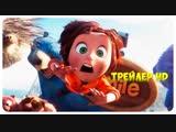 Волшебный парк Джун — Русский трейлер 2 (2019) / США / Испания / комедия / фэнтези / Мультфильм / Wonder Park / Мульт / Мультик