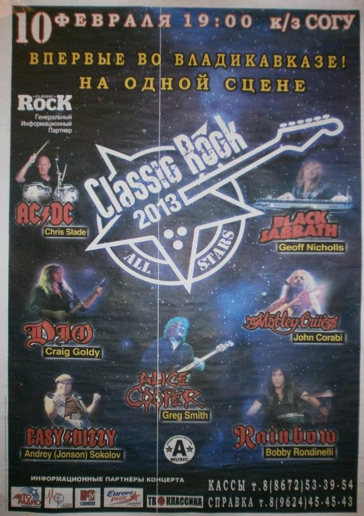 classic rock all stars