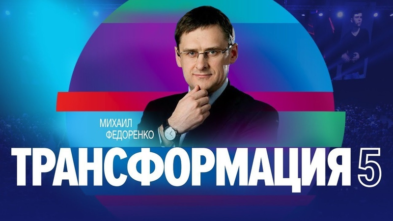 Михаил Федоренко   Битва за себя   Университет СИНЕРГИЯ