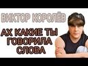 Виктор Королёв | Ах какие ты говорила слова