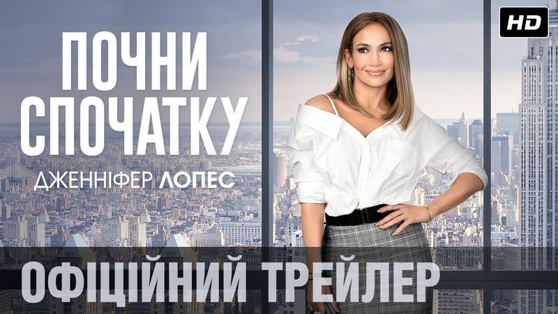 ПОЧНИ СПОЧАТКУ Офіційний трейлер (укр.)