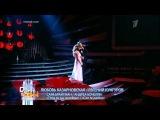 Шоу Один в один Любовь Казарновская и Евгений Кунгуров в образе Сары Брайтман и Андреа Бочелли