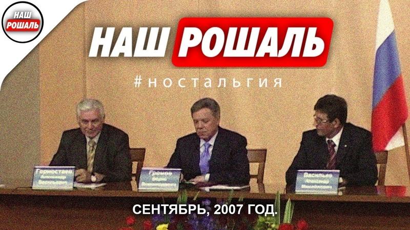 Приезд губернатора МО Б.В.Громова, 2007 год.