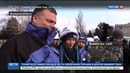 Новости на Россия 24 • Наблюдатель из ОБСЕ чуть не попал под обстрел под Донецком