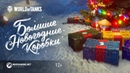 Большие Новогодние коробки WOT WorldOfTanks