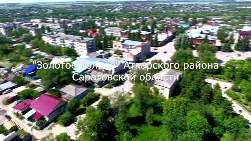 Промо ролика об Аткарском районе Саратовской области