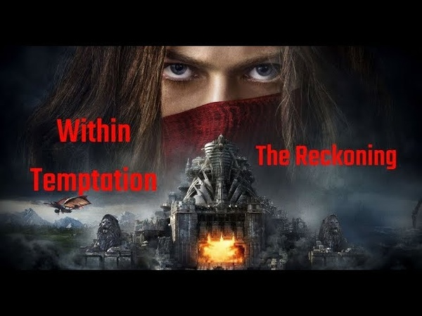 Within Temptation - The Reckoning (Unofficial HD Video) Mortal Engines