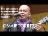 VIII фестиваль традиционной американской музыки. Omar Torrez