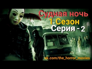 Сериал Судная ночь (2018) 1 Сезон 2 серия