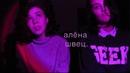 два человека - поджог/нелюбовь/кудрявые (алёна швец cover)