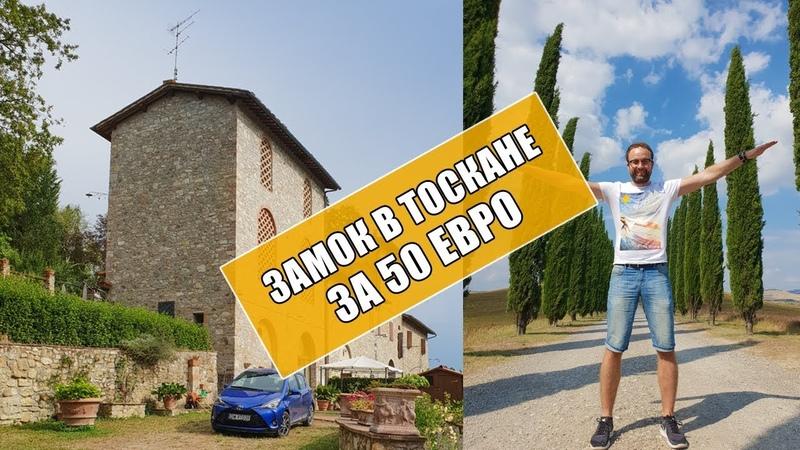 Как снять замок в Тоскане за 50 евро на 2 дня