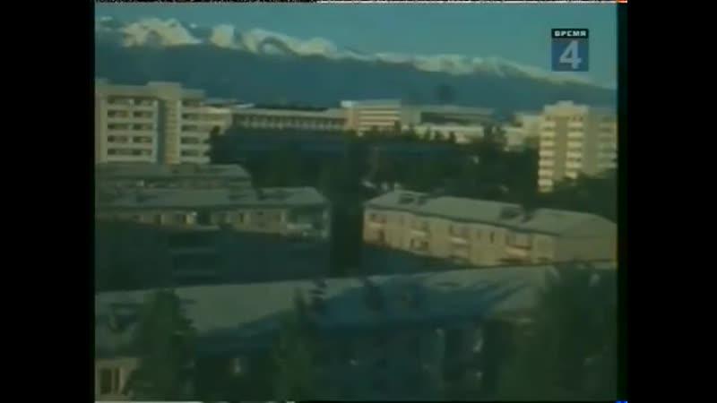 Алма Ата 1979 часть 1 ая