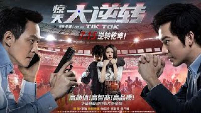 Martial Arts Movies 2016 ✿ New Chinese martial arts movies 3