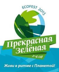Экофест «Прекрасная Зеленая» 2015